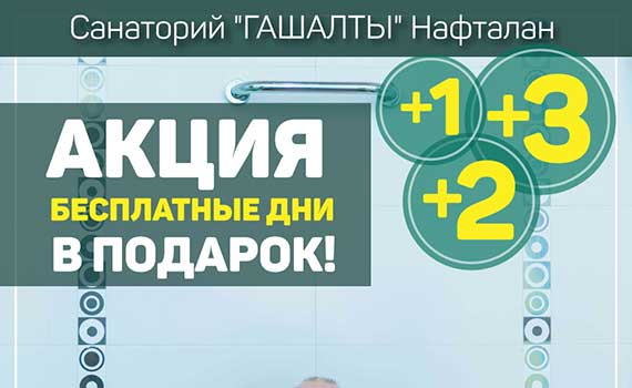 Санатории с лечением псориаза в Нафталане Азербайджан