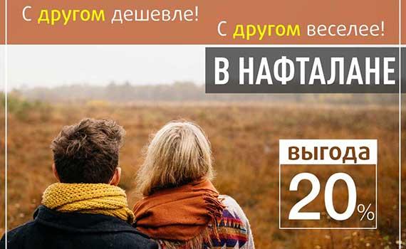 САНАТОРИЙ ГАШАЛТЫ НАФТАЛАН АЗЕРБАЙДЖАН